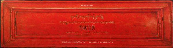 雪域宝典:西藏自治区入选第一、二、三批国家珍贵古籍名录古籍图录