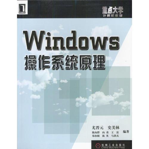 Windows操作系统原理
