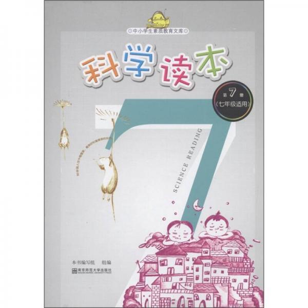 中小学生素质教育文库:科学读本(第7册)(7年级适用)