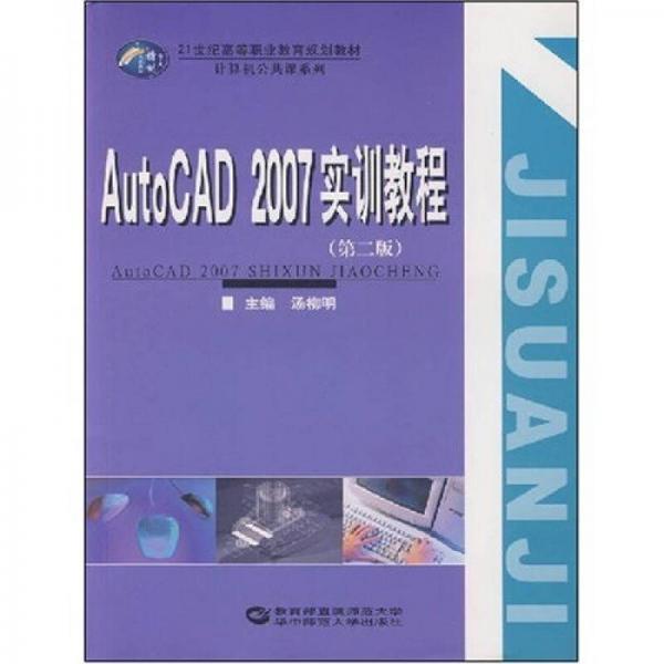 Auto CAD 2007实训教程/21世纪高等职业教育规划教材·计算机公共课系列