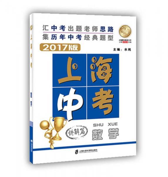 上海中考·数学