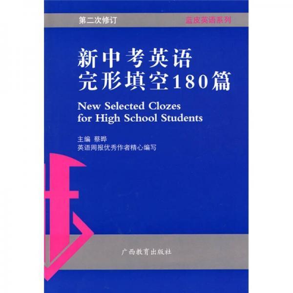 蓝皮英语系列:新中考英语完形填空180篇