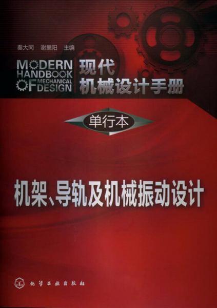 现代机械设计手册·单行本:机架、导轨及机械振动设计