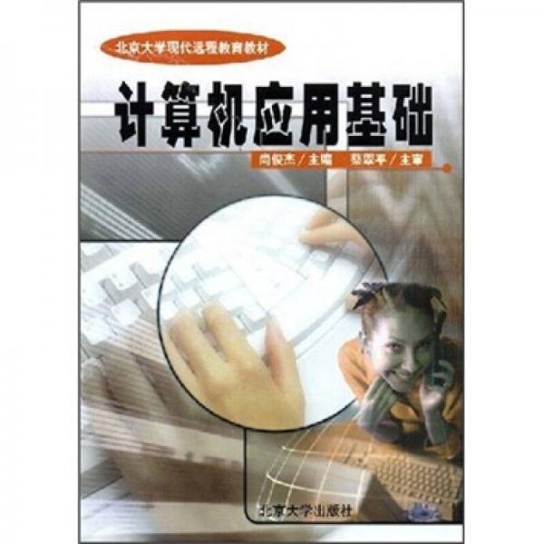 计算机应用基础/北京大学现代远程教育教材