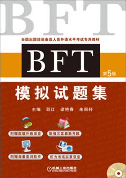 全国出国培训备选人员外语水平考试专用教材:BFT模拟试题集(第5版)