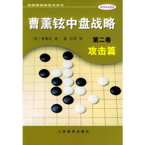 曹薰铉中盘战略(第二卷)·攻击篇——韩国围棋畅销书系列