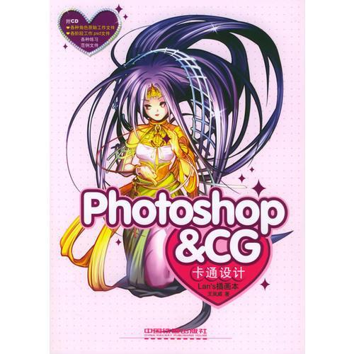 Photoshop&CG卡通设计