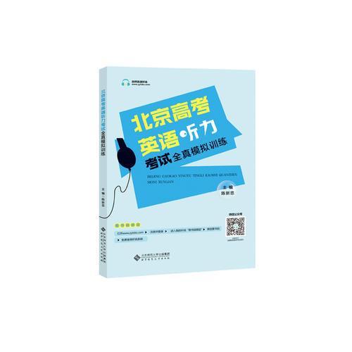 北京高考英语听力考试全真模拟训练