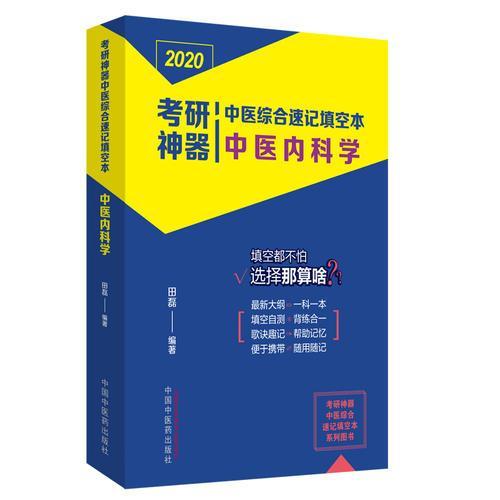 考研神器中医综合速记填空本:中医内科学·考研神器系列图书