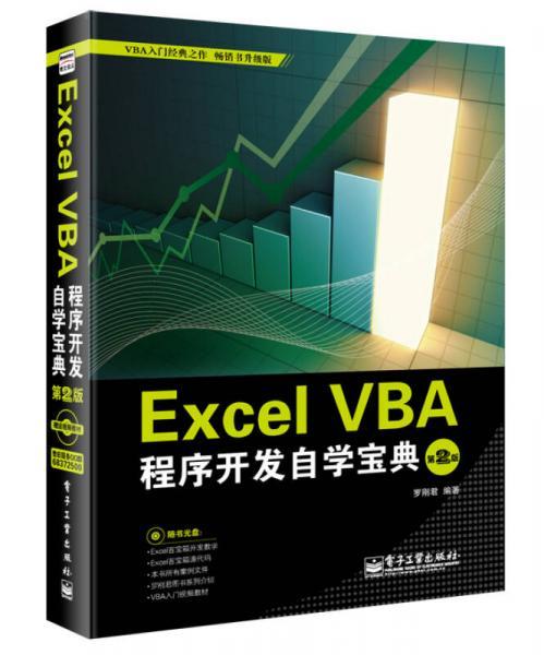 Excel VBA程序开发自学宝典