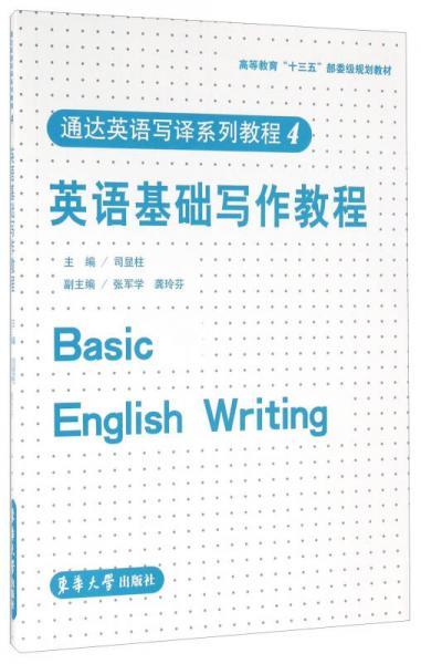 通达英语写译系列教程