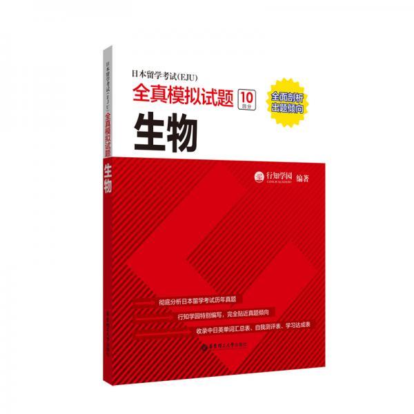 日本留学考试(EJU)全真模拟试题.生物