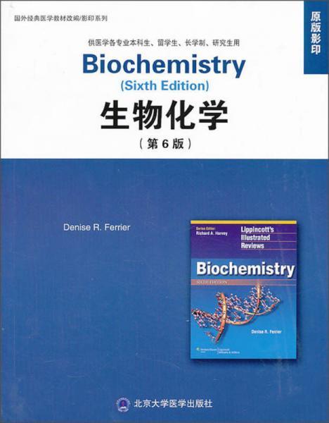 生物化学(第6版)