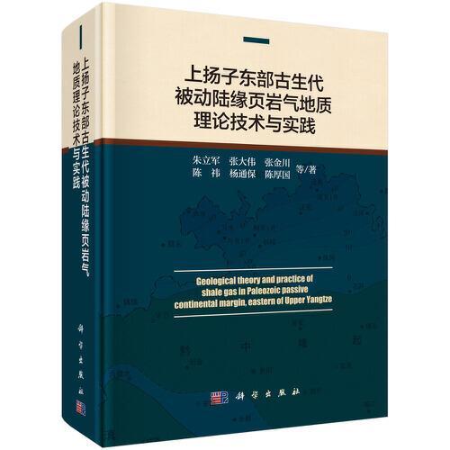 上扬子东部古生代被动陆缘页岩气地质理论技术与实践