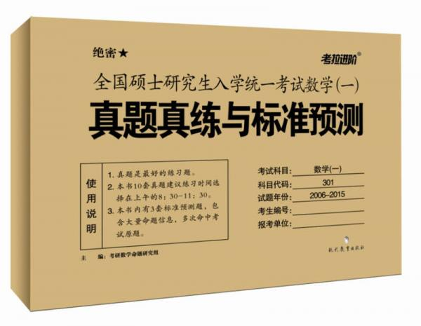 全国硕士研究生入学统一考试数学 一 真题真练与标准预测(2015版)