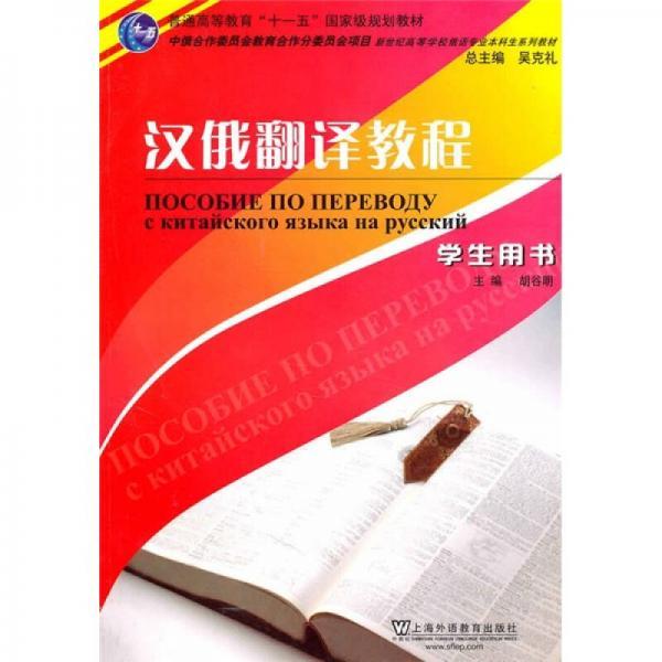 汉俄翻译教程(学生用书)