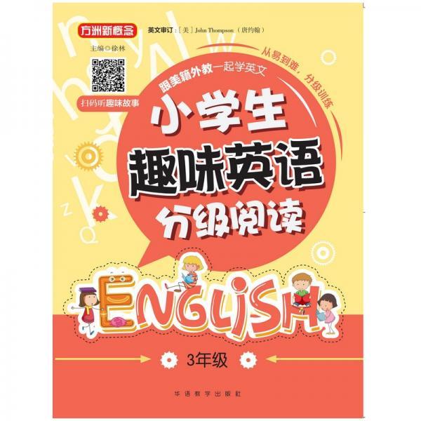 小学生趣味英语分级阅读(3年级)