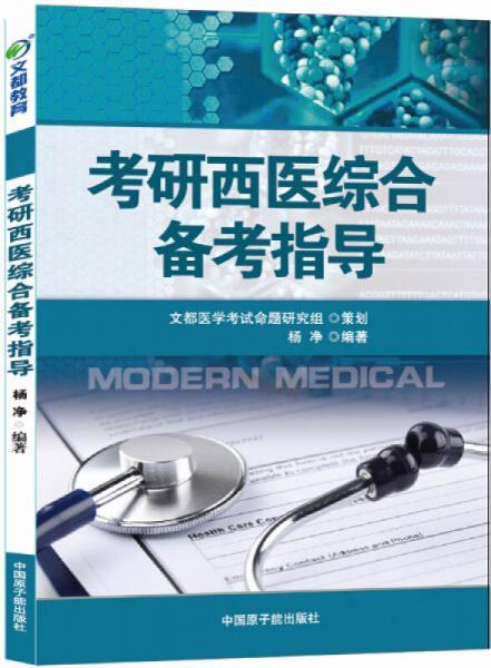 文都教育:2016考研西医综合备考指导