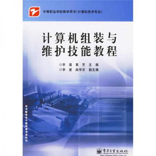 中等职业学校教学用书(计算机技术专业):计算机组装与维护技能教程