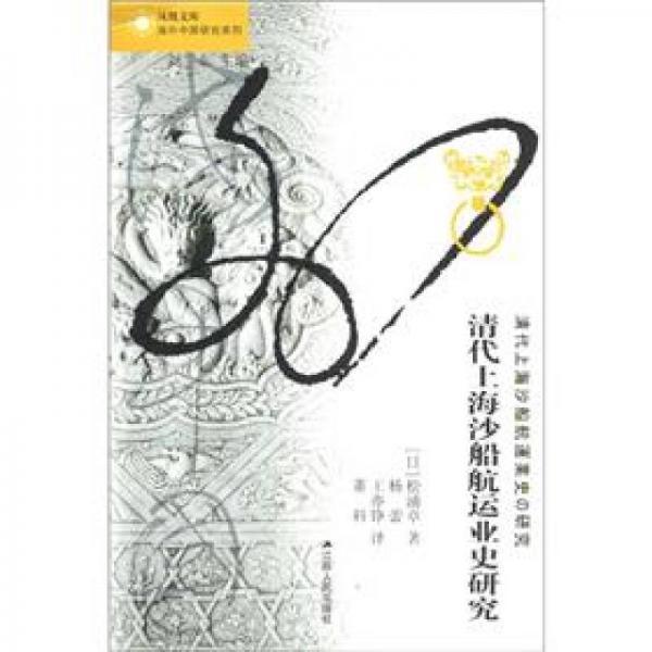 清代上海沙船航运业史研究