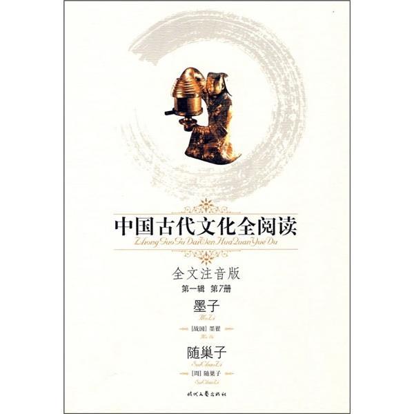 中国古代文化全阅读:墨子·随巢子(全文注音版)