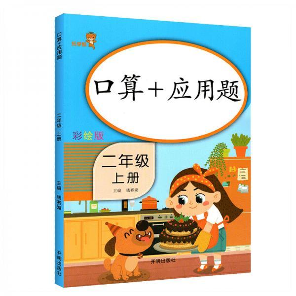 乐学熊口算+应用题二年级上册彩绘版