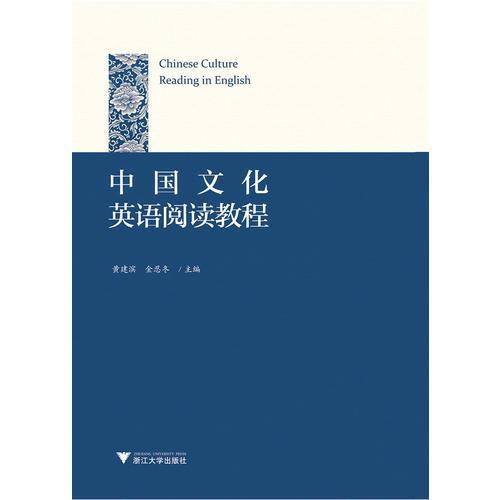 中国文化英语阅读教程