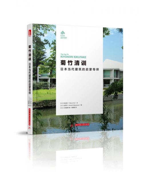 时间塔·建筑文化译丛·菊竹清训:日本当代建筑的启蒙导师
