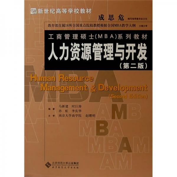 人力资源管理与开发(第2版)