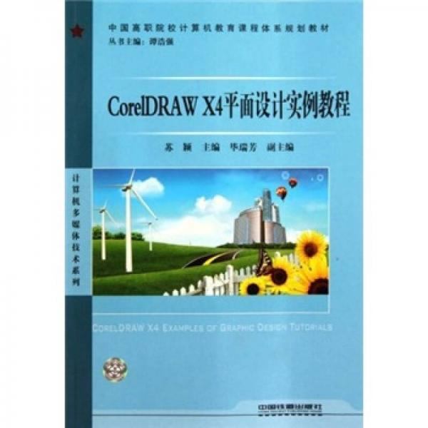 CorelDRAW X4平面设计实例教程