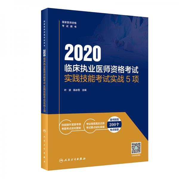 2020临床执业医师资格考试实践技能考试实战5项(配增值)