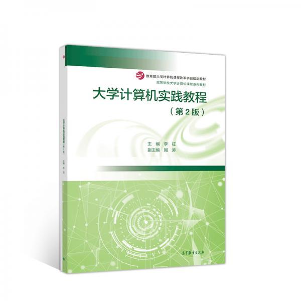 大学计算机实践教程(第2版)