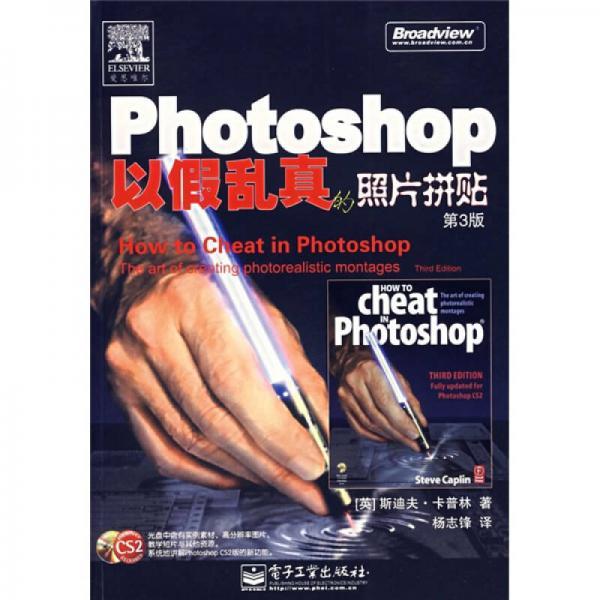 Photoshop以假乱真的照片拼贴