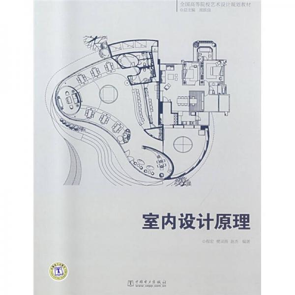 全国高等院校艺术设计规划教材:室内设计原理