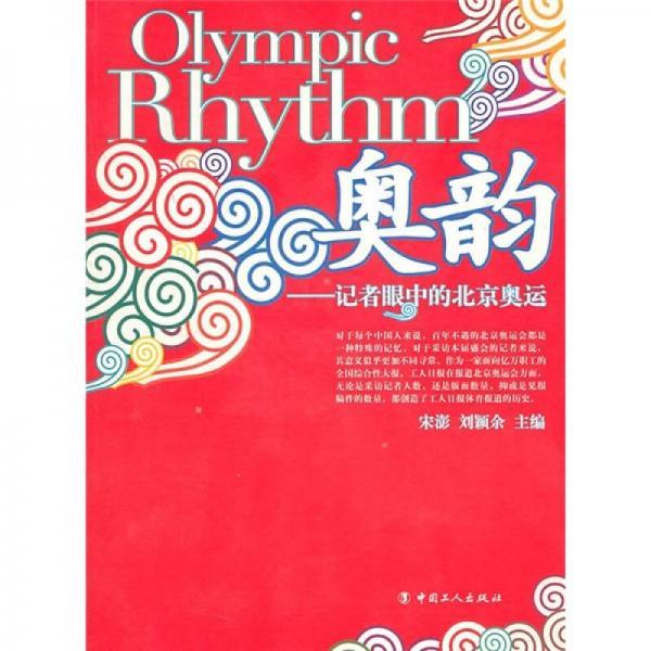 奥韵:记者眼中的北京奥运