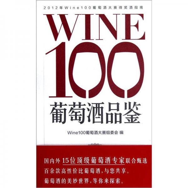 WINE100葡萄酒品鉴