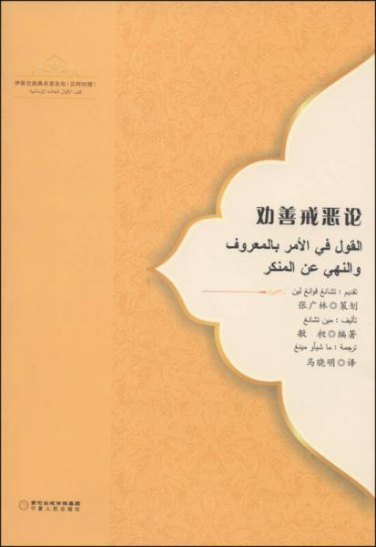 伊斯兰经典名言名句:劝善戒恶论(汉阿对照)