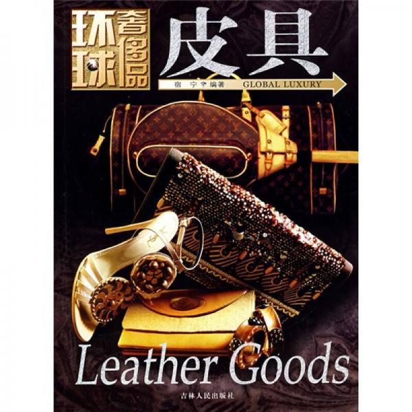 环球奢侈品丛书