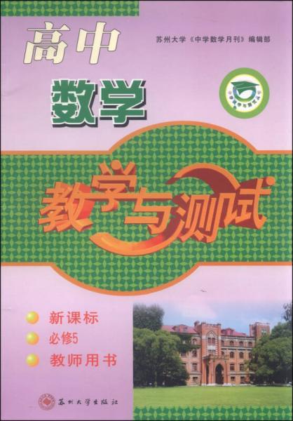 中学教学与测试丛书:高中数学教学与测试(新课标 必修5 教师用书)