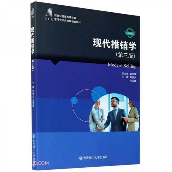 现代推销学(第3版微课版新世纪普通高等教育市场营销类课程规划教材)