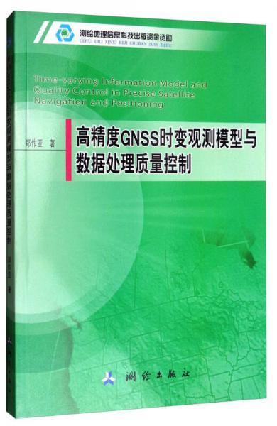 高精度GNSS时变观测模型与数据处理质量控制