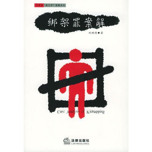 """绑架罪案解——刑事法""""教义学""""案解丛书"""