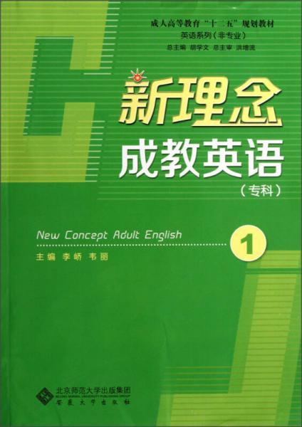 """成人高等教育""""十二五""""规划教材·英语系列:新理念成教英语(专科)(1)"""