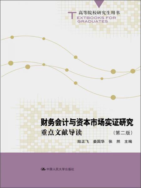 财务会计与资本市场实证研究:重点文献导读(第2版)