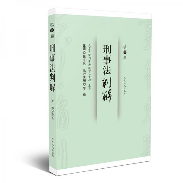 刑事法判解·第19卷