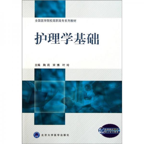全国医学院校高职高专系列教材·护理学基础