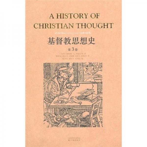 基督教思想史