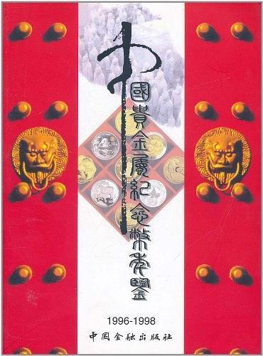 中国贵金属纪念币年鉴:1996-1998(精)