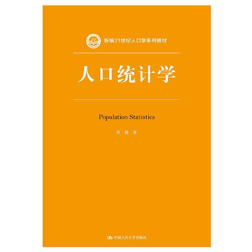 人口统计学(新编21世纪人口学系列教材)