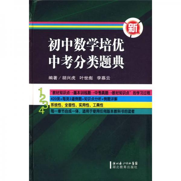 新初中数学培优中考分类题典